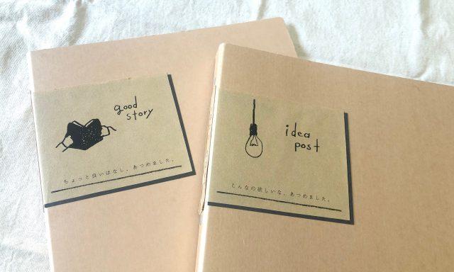 【idea post】みんなのアイデアをご紹介