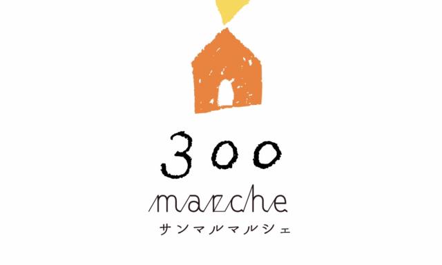 【リシュマム本店】12月の300マルシェ情報♪
