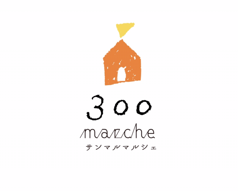 【リシュマム本店】月に一度のお楽しみ♪300(サンマル)マルシェ