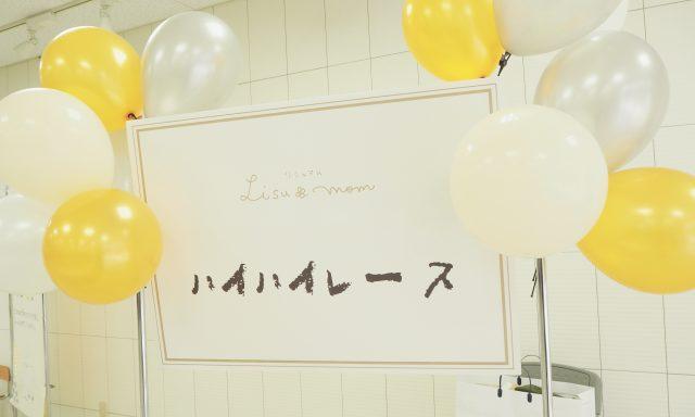 【イベントレポート】11月の300マルシェ*ハイハイレースの様子