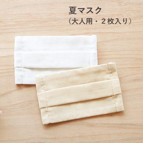 涼しい夏マスク 大人用(2枚入り)