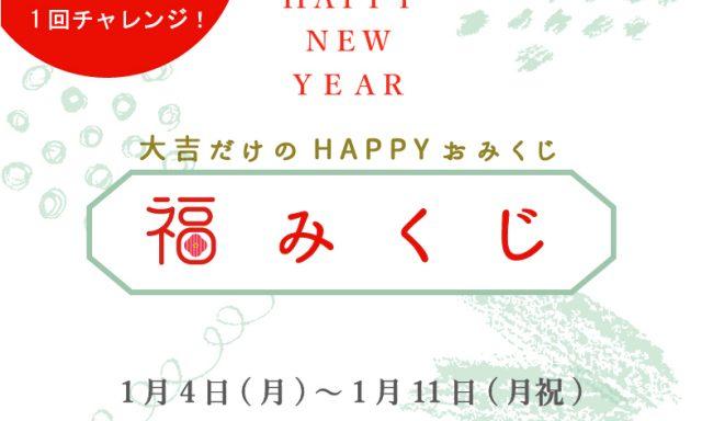 【実店舗】1/4(月)10:00~リシュマムの初売り*
