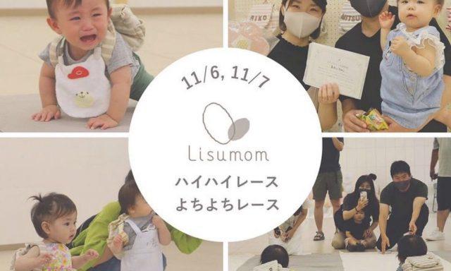 *11/6,11/7ハイハイレース&よちよちレース開催*